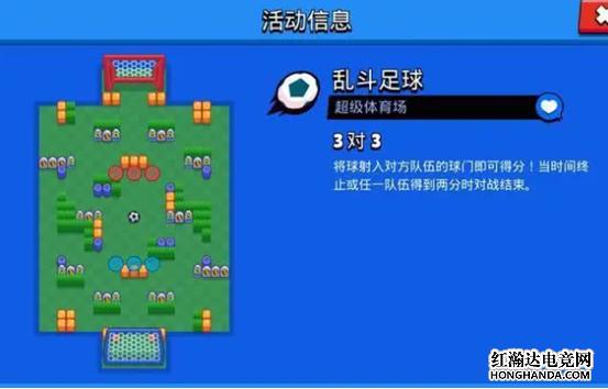 荒野乱斗3V3乱斗足球玩法技巧