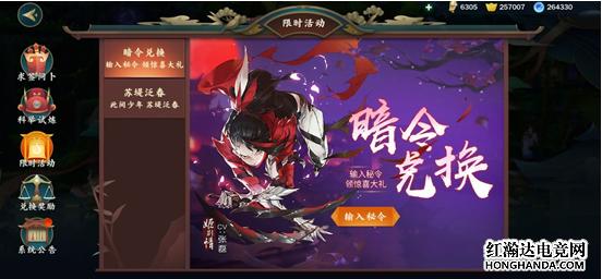 剑网3:剑指江湖暗令兑换礼包码介绍
