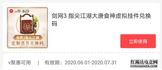 剑网三:指尖江湖大唐食神虚拟挂件获取方式介绍