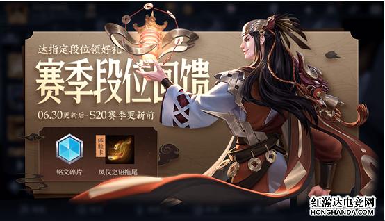 王者荣耀凤仪之诏拖尾奖励获取方式介绍
