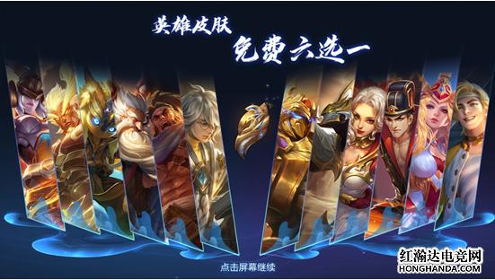 王者荣耀S20精英战令永久英雄及皮肤奖励介绍