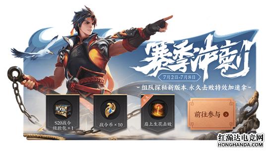王者荣耀S20新版本探秘活动玩法攻略介绍
