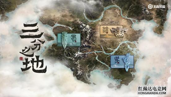 王者荣耀新版本三分天下新地图介绍