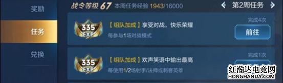 王者荣耀S20战令等级速刷方法介绍