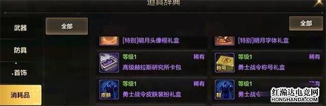 DNF手游战令系统介绍