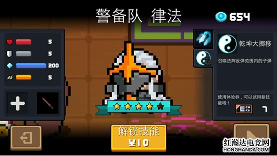 image.png元气骑士道士二技能该不该解锁?二技能效果介绍