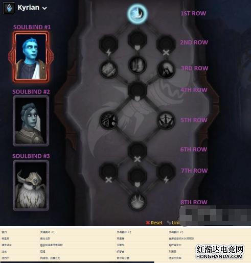 魔兽世界9.0灵魂羁绊一览