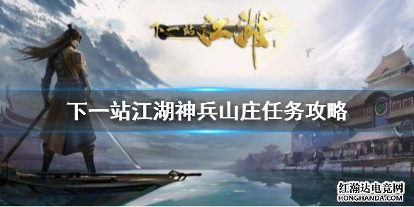 下一站江湖隐藏任务神兵山庄完成攻略