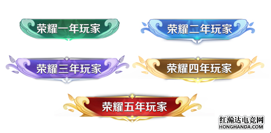 王者荣耀N年玩家称号领取方法介绍