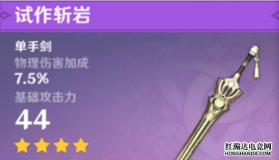 原神四星武器怎么选?四星单手剑搭配推荐