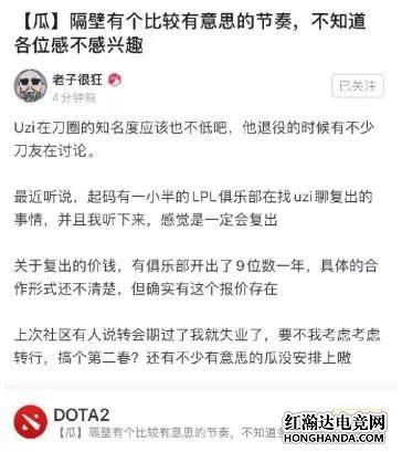 网传Uzi将在2021年复出 有战队开出九位数天价合同