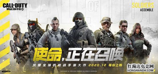 使命召唤手游定档,游戏正式上线时间介绍