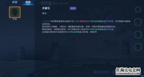 王者荣耀测试服新英雄司空震技能介绍及英雄定位