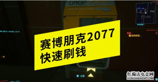 赛博朋克2077快速刷钱方法介绍:天外奇物