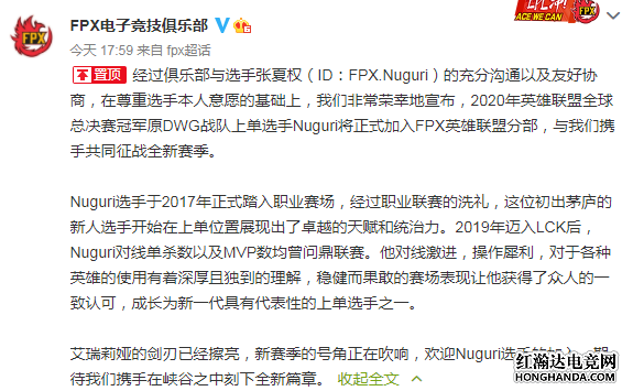 FPX官宣Nuguri牛宝加入 LPL将上演顶级上单大战