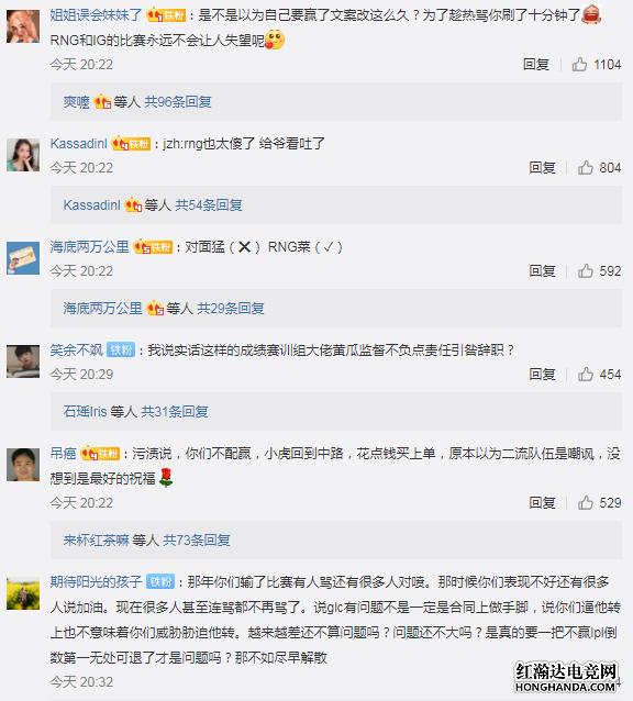 """德杯""""电竞春晚""""落幕 RNG不敌IG被翻盘 UZI表示看吐了"""