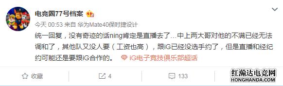 昔日世界赛FMVP原地退役 网传IG中上对Ning不满